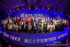 浙大管院40周年院庆LOGO正式亮相!全球数百位校友见证