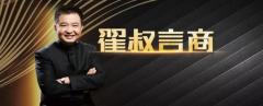 """普华集团翟叔言商 企业成功的必杀技—""""新四化"""""""