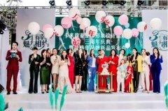 <b>卡米莉亚旗舰店三周年庆典暨爱格华新品发布会成功举办</b>