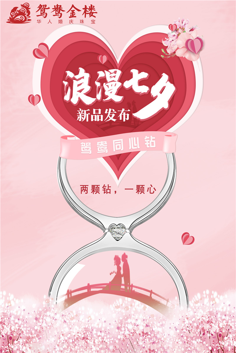 情定七夕,鸳鸯金楼携「鸳鸯同心钻」系列新品全球首发亮相!