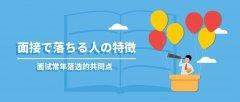 名校志向塾日本就职技巧—— 面试时落选的人的特征