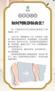 静脉曲张调理要对症,选择北京同仁堂冷敷凝胶很重要!