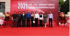 2021年中国(云南)金融不良资产创新论坛 ——暨创启律师事务所开业庆典