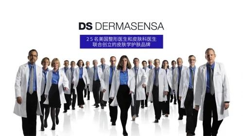德玛森氏——美国皮肤学护肤品牌携手高效去黑眼圈眼霜进驻中国