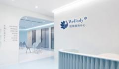 Wellady抗衰服务中心 顶奢科技抗衰的领导者