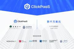 深耕低代码生态建设,ClickPaaS完成数千万美元 B+ 轮融资
